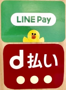 LINE Pay、d払い使えます