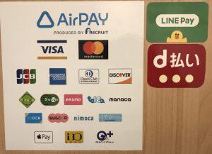 Air Pay支払い