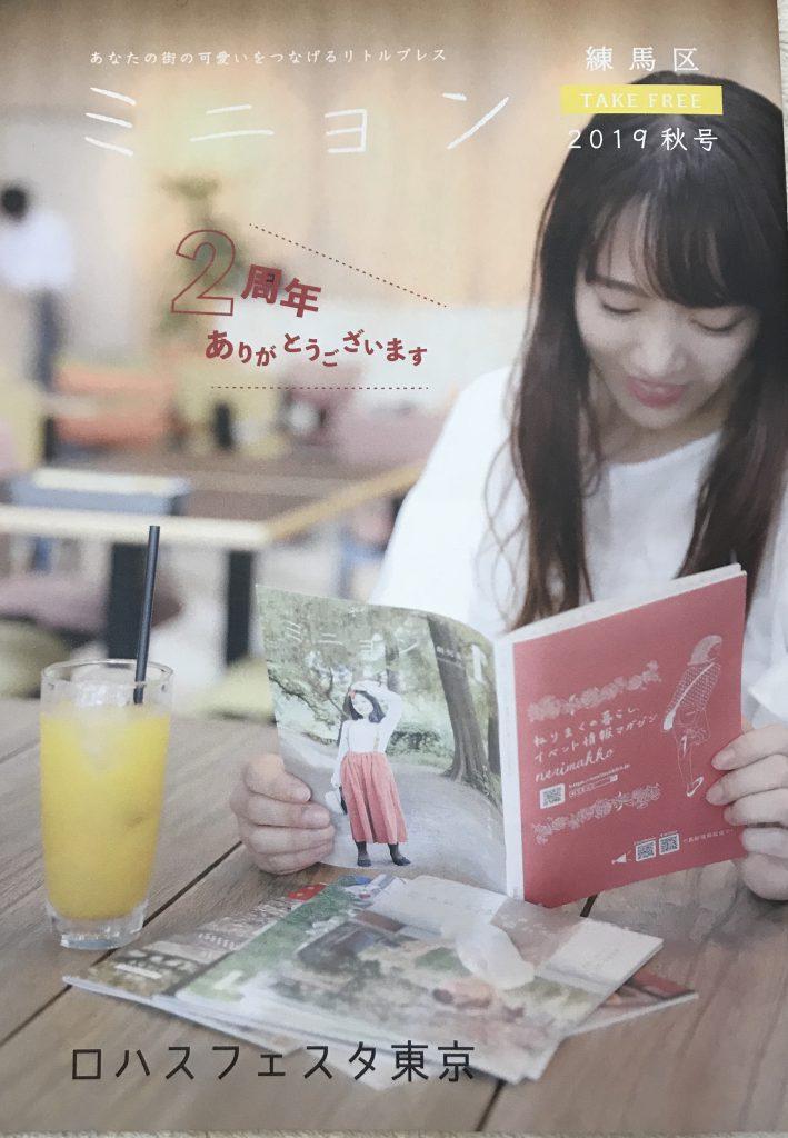 情報誌ミニョン表紙
