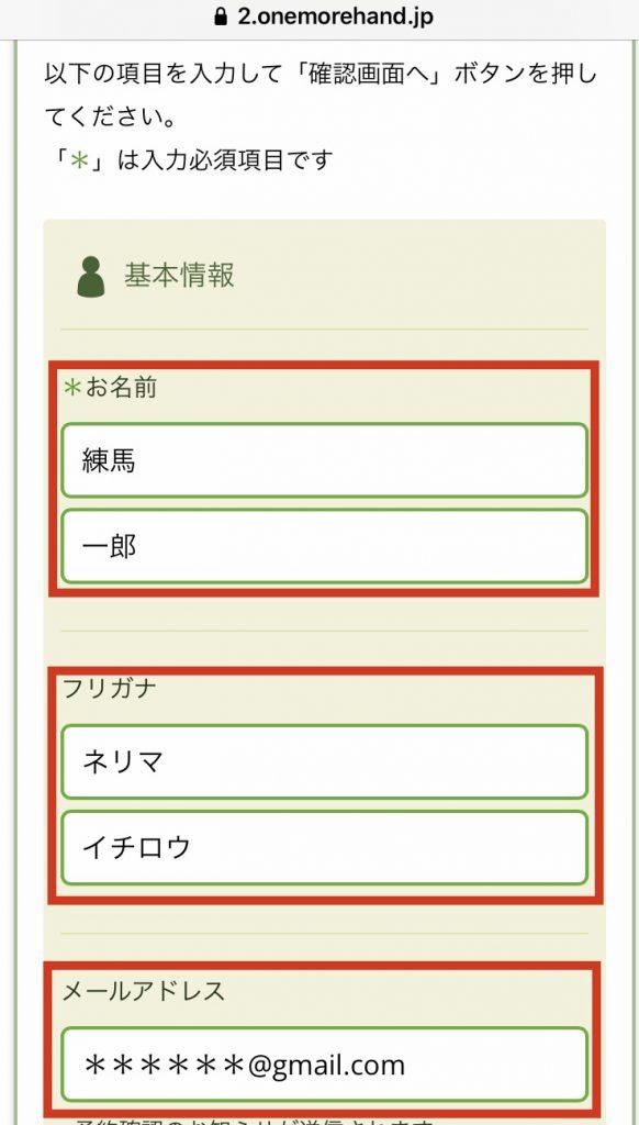 お名前入力画面