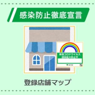感染防止対策店舗検索