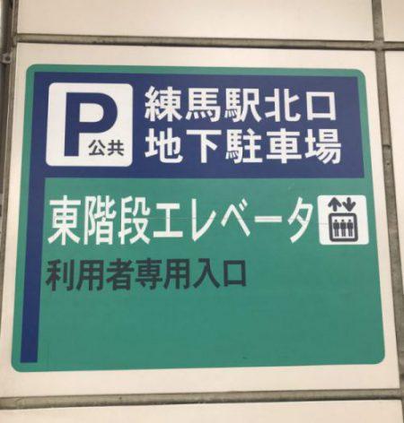 練馬駅北口東階段エレベーター